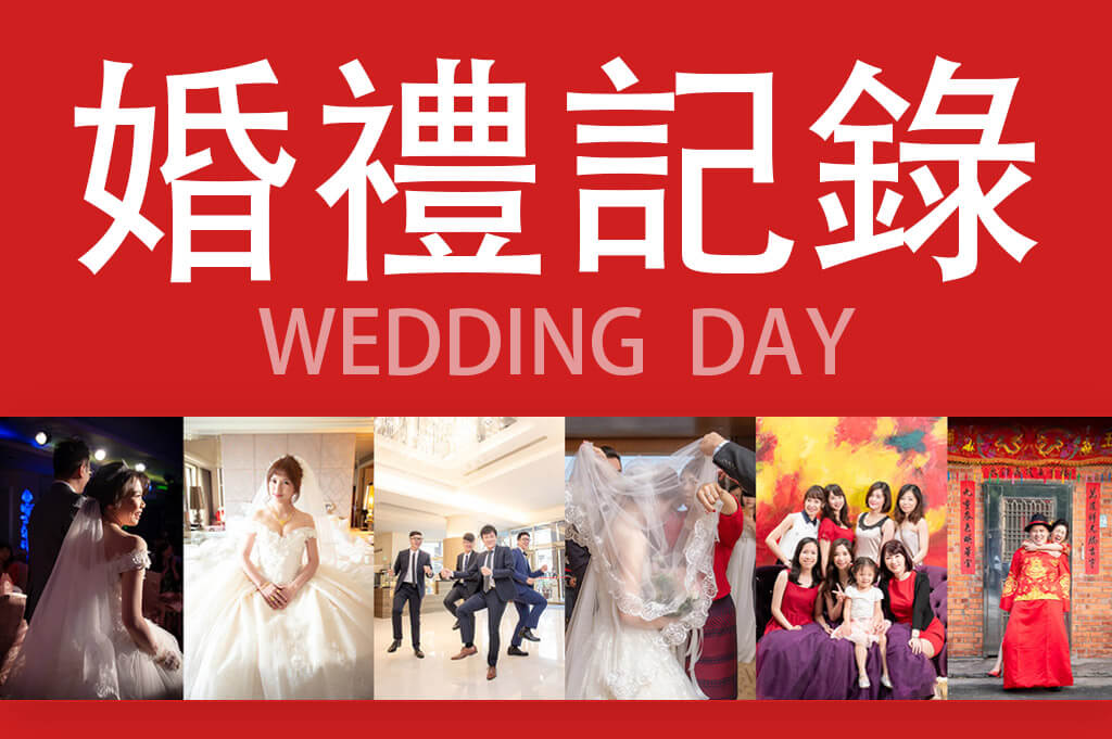 台北婚攝,新竹婚攝記錄拍攝