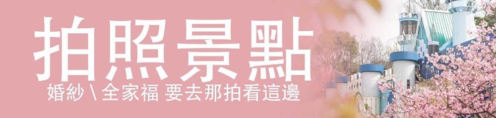 新竹拍照景點,新竹必拍景點,日本東京自助旅行,新竹動物園,親子公園,青青草原,學校,新竹動物園
