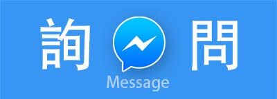 FB message 詢問拍攝服務詳細內容需求